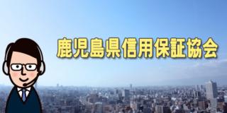 鹿児島県信用保証協会